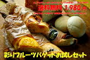 【オープン記念☆送料無料!】那須ジョイア・ミーアのパン屋さん「ベル・フルール」のパンの福...