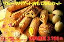 フルーツバゲットおもてなしセット3,780円(税込)...