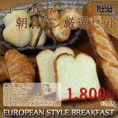 【送料無料!(一部地域除く)】那須高原ジョイア・ミーアのパン屋さん「ベル・フルール」の朝...