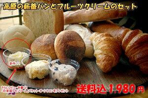 那須ジョイア・ミーアのパン屋さん「ベル・フルール」のパンの福袋!新作!!高原の薪釜パンとフ...