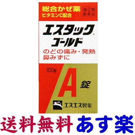 第(2)類医薬品 エスタックゴールドA錠100錠アセトアミノフェン配合市販薬(5才から服用できる総合かぜ薬)