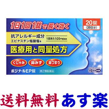 【第2類医薬品】ポジナールEP錠 20錠(大容量20日分)アレジオンのジェネリック 花粉症薬