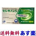 【第1類医薬品】セレキノンS 20錠 市販薬 過敏性腸症候群(IBS)改善薬