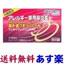 【第2類医薬品】フェキソフェナジンAG 56錠(大容量4週間分)アレグラのジェネリック 花粉症薬