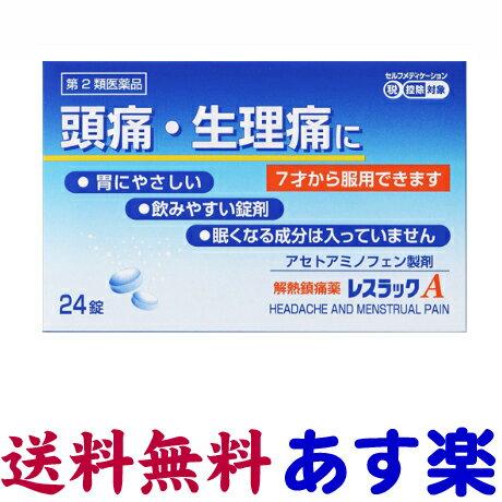 第2類医薬品 レスラックA24錠(アセトアミノフェン市販薬)
