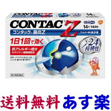 【第2類医薬品】コンタック鼻炎Z 14錠(ジルテックのジェネリック市販薬)花粉症・アレルギー性鼻炎治療薬