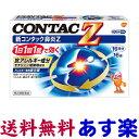 【第2類医薬品】新コンタック鼻炎Z 16錠(ジルテックのジェ