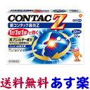 【第2類医薬品】新コンタック鼻炎Z 32錠(ジルテックのジェ