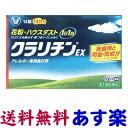 【第2類医薬品】クラリチンEX錠10mg ロラタジン 市販薬