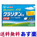 【第2類医薬品】クラリチンEX OD錠 10錠(水なしで飲め