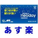 【第(2)類医薬品】ネオデイ 12錠(寝つきが悪い・不眠症)...