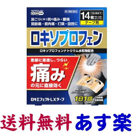 第2類医薬品 ロキエフェクトLXテープ14枚入市販薬ロキソニンテープのジェネリックロキソプロフェンNa