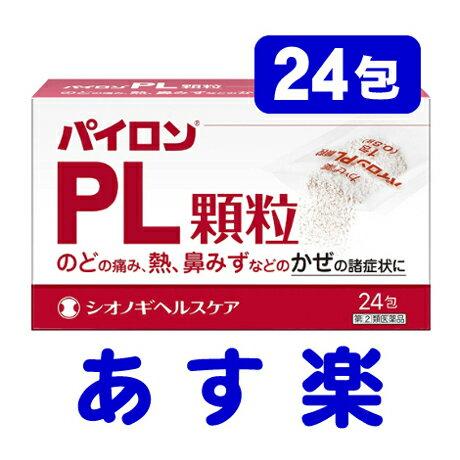 第(2)類医薬品 パイロンPL顆粒24包アセトアミノフェン配合市販薬シオノギ
