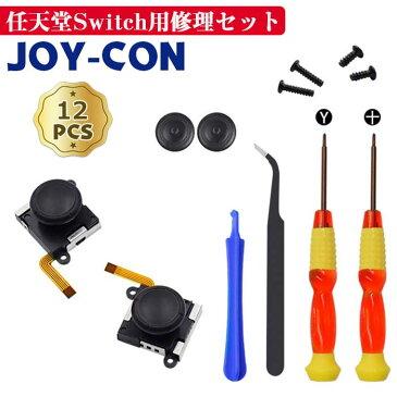 12in1セット 任天堂スイッチ JOY-CON スティック 修理交換用パーツ 修理器具 工具フルセット ジョイコン 修理パーツ Nintendo Switch ジョイコン コントローラー 修理セット Joy-con 修理キット