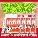 【5年保存】非常時・災害時栄養補給食品マルチビタミン・ミネラルセット