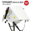 折りたたみ式 防災用 ヘルメット タタメット BCP・プレー...