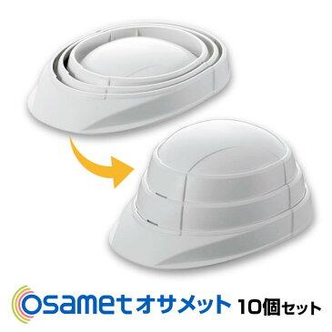 オサメット 折たたみ式(蛇腹形状) 防災用 ヘルメット 10個セット 国家検定合格 日本製 加賀産業