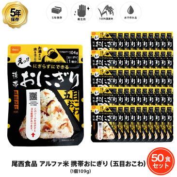 5年保存 非常食 尾西食品 アルファ米 携帯おにぎり 五目おこわ ご飯 ごはん 保存食 50食 (50袋) セット