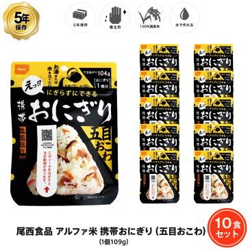 5年保存 非常食 尾西食品 アルファ米 携帯おにぎり 五目おこわ ご飯 ごはん 保存食 10食 (10袋) セット