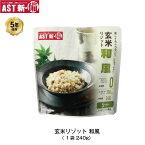 5年保存 非常食 AST 新・備 玄米リゾット 和風味 ごはん アレルゲンフリー 1袋