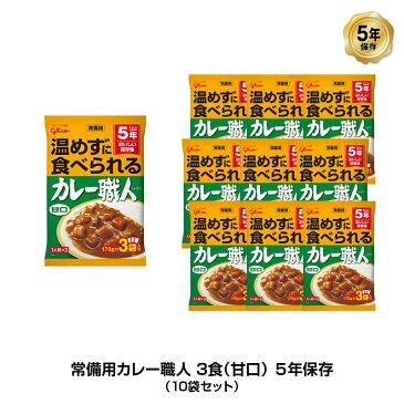 5年保存 非常食 江崎グリコ 常備用カレー職人 カレー 甘口 1袋/170g×3食入 10袋セット