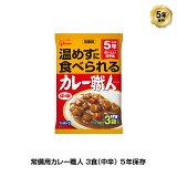 5年保存 非常食 江崎グリコ 常備用カレー職人 カレー 中辛 1袋/170g×3食入