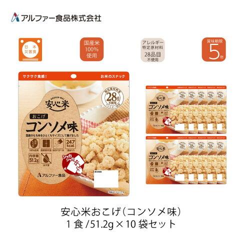 5年保存 非常食 ご飯 ごはん アルファー食品 安心米 おこげ コンソメ味 10袋セット