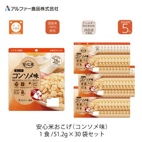 5年保存 非常食 ご飯 ごはん アルファー食品 安心米 おこげ コンソメ味 30袋セット