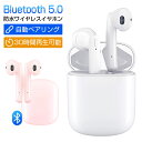 【Bluetooth5.0対応】ワイヤレスイヤホン bluetooth イヤホン 左右分離型 ブルー...