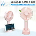 扇風機 USB扇風機 卓上扇風機 ミニ扇風機 超静音 大風量 3段階調節 360度回転 4枚羽根 熱中症対策 スマホスタンド機能