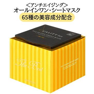 オールインワンシートマスク ザ・ベストEX (30枚) BOX フェイスマスク フェイスパック 美容 美肌 クオリティファースト 美白 スキンケア パック