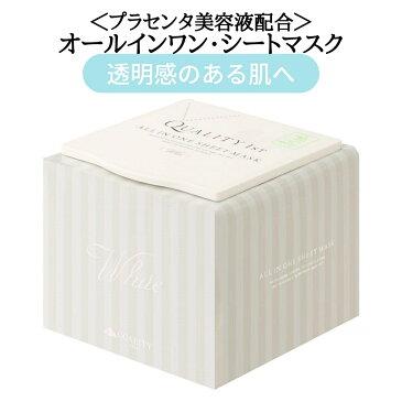 オールインワンシートマスク ホワイトEX (30枚) BOX フェイスマスク フェイスパック 美容 美肌 クオリティファースト 美白 スキンケア パック