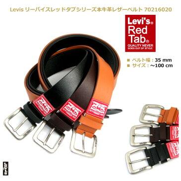 Levis リーバイスレッドタブシリーズ 牛革 レザーベルト【RCP】