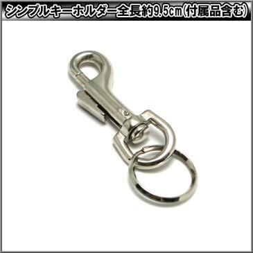 シンプル キーホルダー【RCP】 メンズ レディース