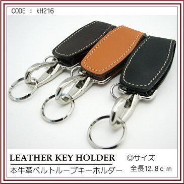 キーホルダー 牛革 ベルトループ 日本製【RCP】 メンズ レディース