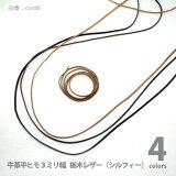 革ひも 栃木レザー 牛革 シルフィー 使用 3ミリ幅ヒモ 全長約100〜102センチ 日本製品 cord6 メール便可 【RCP】 メンズ レディース