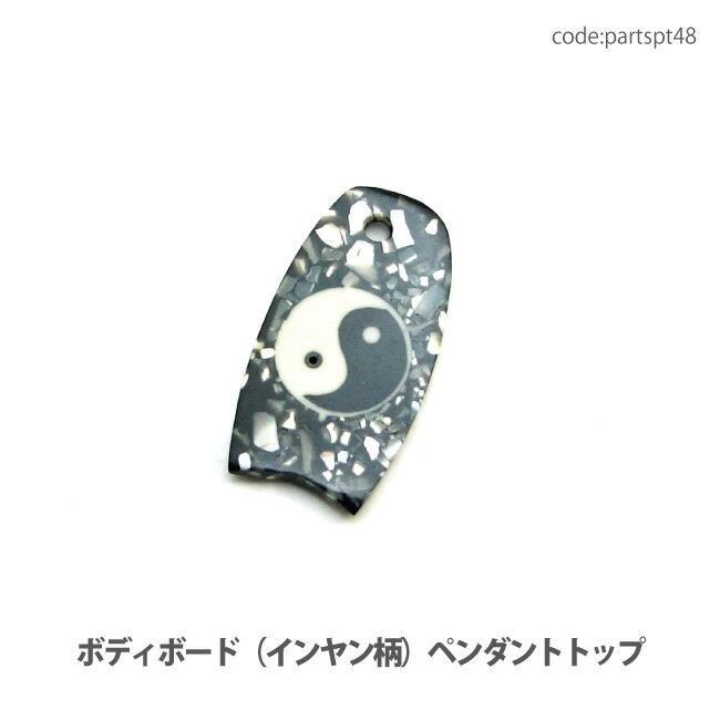 [クーポン発行中] アクセサリー パーツ ペンダント インヤン柄 ボディーボード ペンダントトップ (クラッキングシェル貝殻入り特殊樹脂素材使用)台湾製品partspt48 メール便可