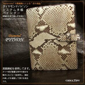 ダイヤモンドパイソン錦蛇革本牛革システム手帳バインダー