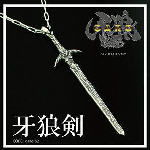 【牙狼GAROガロ】牙狼剣【jap工房】