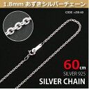 1.8mmあずきシルバーチェーンSILVER925cl50-60【RCP】 メール便可