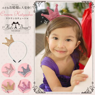 Princess クラウンカチューシャ ☆ wedding presentation of kids girls hair accessories women's formal entrance ceremony entrance ceremony graduation graduation hair ornament Crown Crown hairband heaakuse headband Princess gold