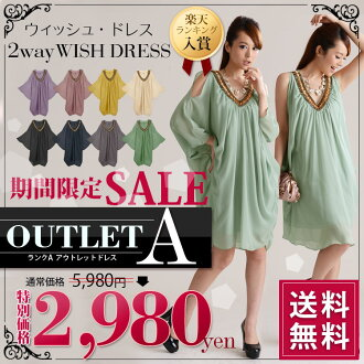 And feeling one piece 9 colors can enjoy 2-way mode silhouette dress Dolman ☆ invited wedding dress party prom dress one-piece party parties after-party one-piece - Su 10P13oct13_b