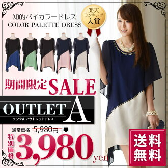 Big size with the color one piece bell sleeve ☆ invite wedding ceremony party party dress dress party second party second society mail order Rakuten clothes dress sleeve that the / one piece intellectual by colored races reply is 甘辛 MIX, and is refined