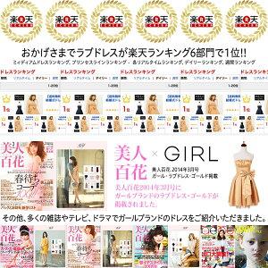 【送料無料】★モデル美香着用★3つの購入者全員プレゼント・パーティードレス通販ガール(GIRL)ラブドレス