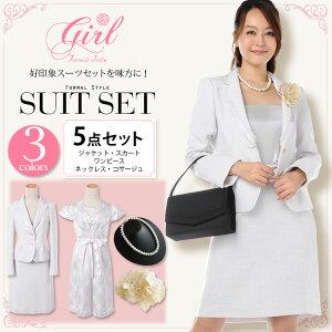 【送料無料】お得な5点セットスーツ ジャケット+スカート+ワンピース+ネックレス+コサージュ …