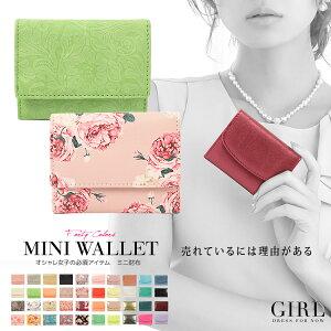 【着後レビュー記入でメール便送料無料】選べる40タイプ!頼れるミニ財布(GIRL)手のひらサイズ ミニ財布