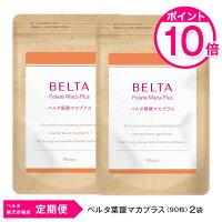 【送料無料】ベルタ葉酸マカプラス夫婦で定期便