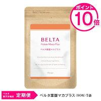 【送料無料】ベルタ葉酸マカプラス定期便