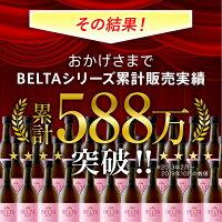 BELTAシリーズ累計販売実績累計588万突破