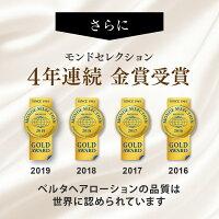 さらにモンドセレクション4年連続金賞受賞